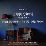 2PMのJun. K、チョン・ソミとコラボ曲「11月から2月まで」を20日に先行公開!!