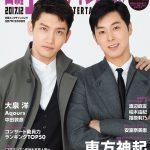 東方神起、日経エンタテイメント12月号の表紙を2バージョンで飾る!