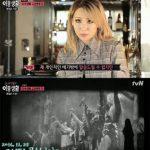 「あいつらの二重生活」CL、2NE1解散に言及して涙…「最後まで責任をとりたかった」