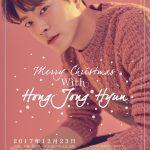 今、ノリに乗ってるイケメンタレントのホン・ジョンヒョン 12月に日本公演開催!