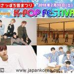 第69回さっぽろ雪まつり  10th Anniversary K-POP FESTIVAL2018、2018年2月10日に開催へ