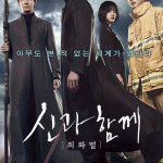 映画「神と共に」、公開7日目で累積観客動員数500万人を突破!大ヒットの予感