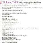 また公演が開催直前で突然中止に!Golden Childの日本初イベント中止は日本の公演制作会社が原因?