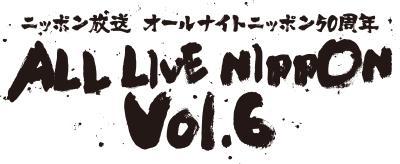 ニッポン放送オールナイトニッポン50周年ALL LIVE NIPPON Vol.6