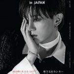 チャン・ヒョンスン待望の初ソロコンサート2018年1月に埼玉文化センター大ホールにて開催決定!