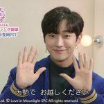 ジニョン(B1A4)動画コメント公開に!「雲が描いた月明り」with ジニョン(B1A4)ドラマファンミーティング開催