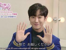 ジニョン(B1A4)ドラマファンミーティング