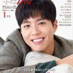 パク・ボゴム、『韓流ぴあ』1月号の表紙・巻頭を飾る!SF9、ソンフンも掲載