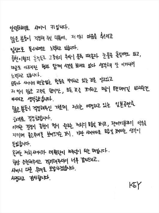 キーの手紙