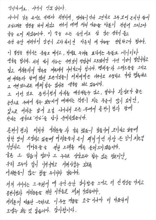 ミンホの手紙