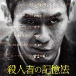 2月10日(土)よりソル・ギョング主演『殺人者の記憶法:新しい記憶』公開決定