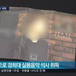 2AMチョグォン、偽公演で大学院学位取得との疑惑報道に「本当に悔しい…」
