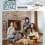 JTBC、イ・ヒョリ&イ・サンスン夫婦の済州島の自宅を購入「プライバシー侵害が深刻で…」