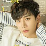 ジュノ(2PM)が表紙・巻頭を飾る!『韓流ぴあ』3月号 発売 ナム・ジュヒョク/ジニョン(B1A4)特集も!