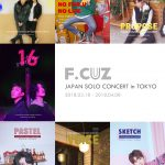 F.CUZ、3月と4月にメンバー別の個性引き立つリレーソロコンサート開催