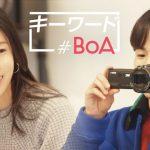 BoA の初リアリティ番組!SHINee キーがファン代表としてライフスタイルに密着!「キーワード #BoA」 5月19日 日本初放送へ