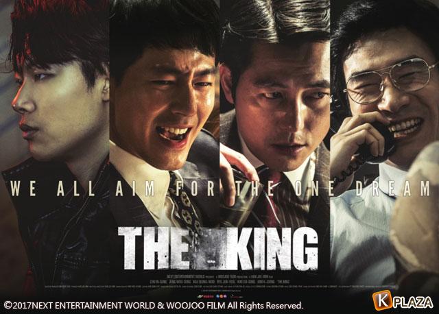 ザ・キング 韓国映画