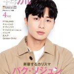 パク・ソジュン、表紙&巻頭グラビアに登場!『韓流ぴあ』4月号発売へ