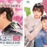 「恋するパッケージツアー」DVD&「サム、マイウェイ」BD・DVDリリース記念!都内でジョン・ヨンファ(CNBLUE)とパク・ソジュンが大型ボードで出現!