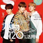 撮影秘話を特別公開!『BTS (防弾少年団)』のJ-HOPE、JIMIN、VがS Cawaii!5月号の表紙に初登場!