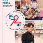 「東方神起の72時間」遂に4月30日から公開に!ユンホとチャンミンの魅力いっぱい