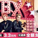 EXOファン必見!EXO-CBXライブ鑑賞付き日給33,000円&交通費全額支給バイト 6月1日〆切