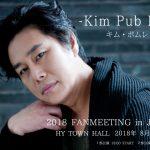 Kim Pub Lae(キム・ボムレ) ファンミーティング開催決定!