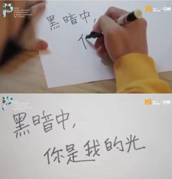 ユチョン 中国語