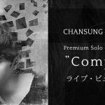 "CHANSUNG (From 2PM) Premium Solo Concert 2018 ""Complex"" ライブ・ビューイング開催決定!"