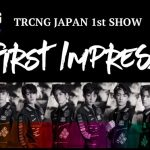 韓国の大型新人グループ TRCNG(ティーアールシーエヌジー) 7 月の日本初単独イベント追加公演のプレイガイド先行決定