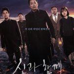 ハ・ジョンウ&チュ・ジフンら主演映画「神と共に2」、公開前に既に前売り35万943枚を達成!