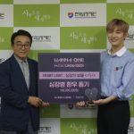 Wanna One、心臓病患者に1億ウォンの寄付!「少しでも患者の方に役に立てれば…」