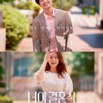 パク・ボヨン&キム・ヨングァン主演映画「あなたの結婚式」、公開7日目で観客動員数100万人突破!
