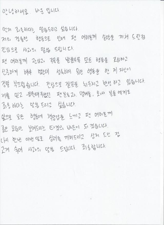 BOUNの手紙
