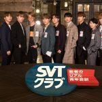 人気ボーイズグループ SEVENTEEN の冠バラエティの放送が決定!