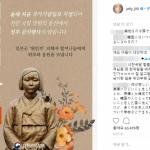 ソルリ、日本軍慰安婦被害者の日を迎えSNSに慰安婦のポスターを掲載しコメント欄が大炎上!