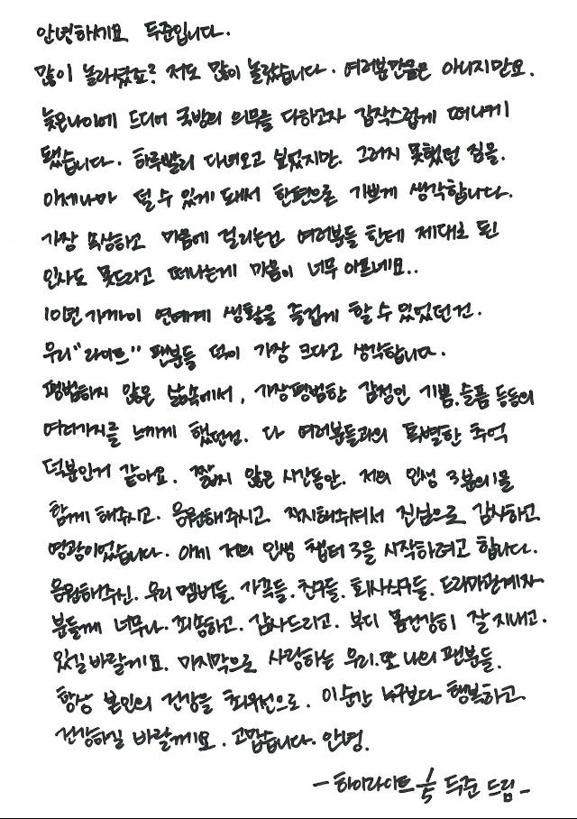 highlight ユン・ドゥジュン 手紙