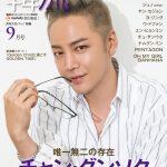 チャン・グンソク、表紙・巻頭大特集! 『韓流ぴあ』9月号 2018 年8月22日(水)発売へ