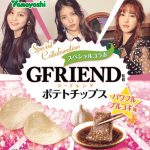 GFRIEND、ポテトチップスとコラボで 『ポテトチップスGFRIEND パワフルプルコギ味』を発売!