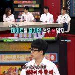 「ビデオスター」ハ・ヒョヌ、恋人KARAヨンジとの熱愛公開の理由を語る