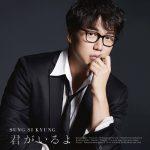 ソン・シギョン ニューアルバム「君がいるよ」 バラードの魅力満載となる収録曲発表!