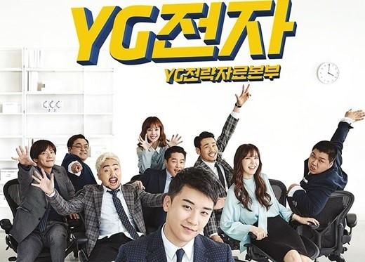 YG戦略資料本部