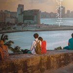 ソン・ヘギョ&パク・ボゴム主演の新ドラマ「ボーイフレンド」、ときめきのティーザーポスター&動画公開で関心集まる!