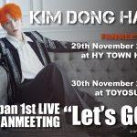 KIM DONG HAN(キム・ドンハン) ファンミーティング追加公演決定