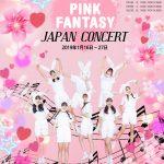 SUPER JUNIORシンドンがプロデュース キューティ・セクシー「Pink Fantasy」日本コンサート決定