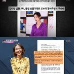 「本格芸能真夜中」人気タレントのキム・ナヨン夫、200億ウォン台の不法取引で拘束!