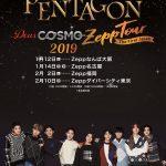 PENTAGON 2019年初の日本ツアー 「PENTAGON The first Japan Zepp tour  -Dear COSMO-」チケット発売12/3スタートへ