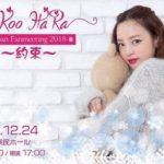 KARA出身ハラ、X'masイブ開催の日本ファンミーティングポスターを公開!