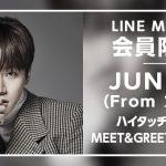 """2PMのメンバー・JUNHO (From 2PM)とのスペシャル企画、ファン一人一人へ""""感謝""""を伝えたいという想いから実現したハイタッチ会でのMEET&GREETにLINE MUSIC会員を特別招待"""