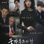 キム・ヘス&ユ・アイン出演の映画「国家破産の日」、観客動員数300万人を突破!